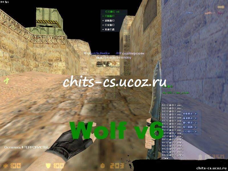 Wolf v6 для CS 1.6